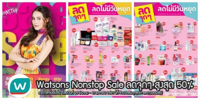 Watsons Nonstop Sale ลดจุกๆ สูงสุด 50% (25 มี.ค. - 21 เม.ย. 2564)