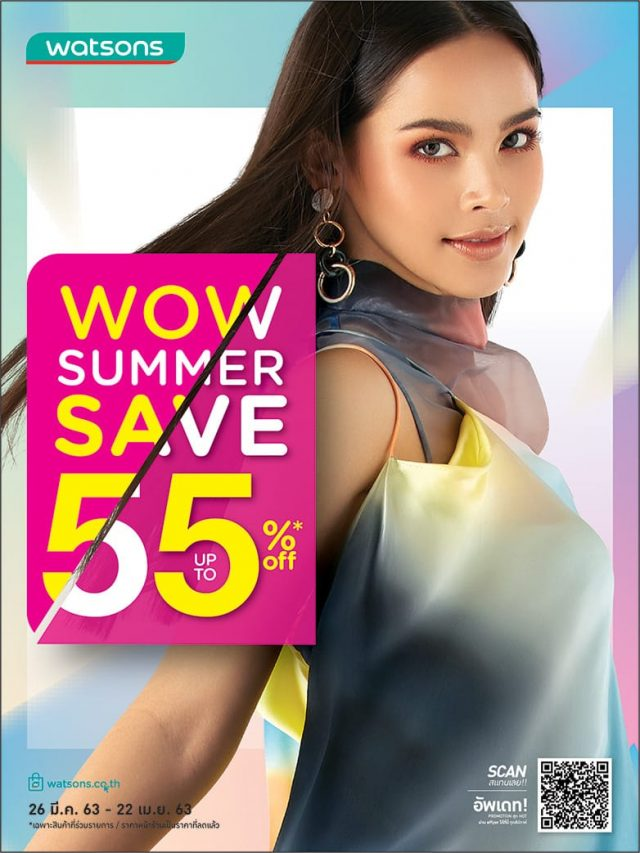 Watsons WOW SUMMER ลดสูงสุด 55% (26 มีนาคม - 22 เมษายน 2563)