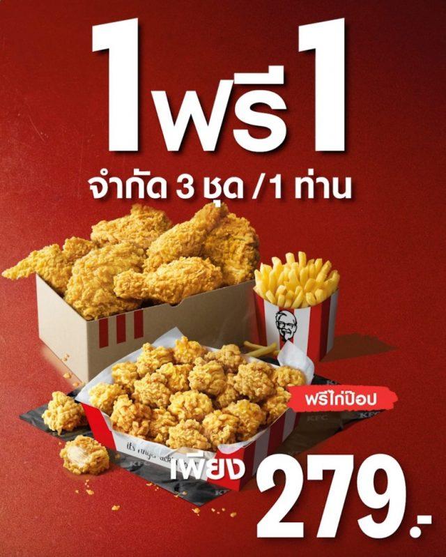 KFC เซ็ท ไก่ทอด 6 ชิ้น ฟรี  ไก่ป๊อป เพียง 279 บาท (20 เม.ย. – 24 พ.ค. 2563)