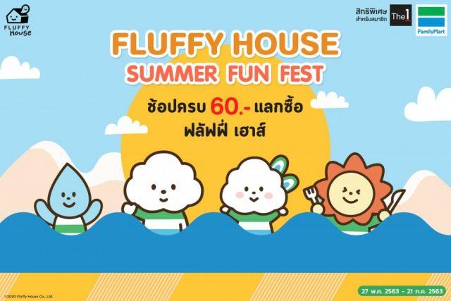 Family Mart แลกซื้อ ของพรีเมี่ยม ฟลัฟฟี่ เฮ้าส์ Fluffy House (27 พ.ค. - 21 ก.ค. 2563)
