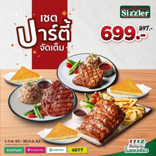 Sizzler Delivery เมนู ลดราคา 1 แถม 1 ทางเดลิเวอรี่ (กันยายน 2563)