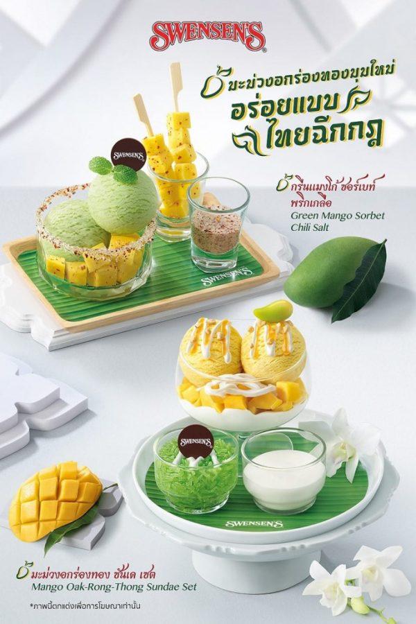 Swensen's ไอศกรีมมะม่วง อกร่อง ซันเด 2021 (เริ่ม 4 ก.พ. 2564)