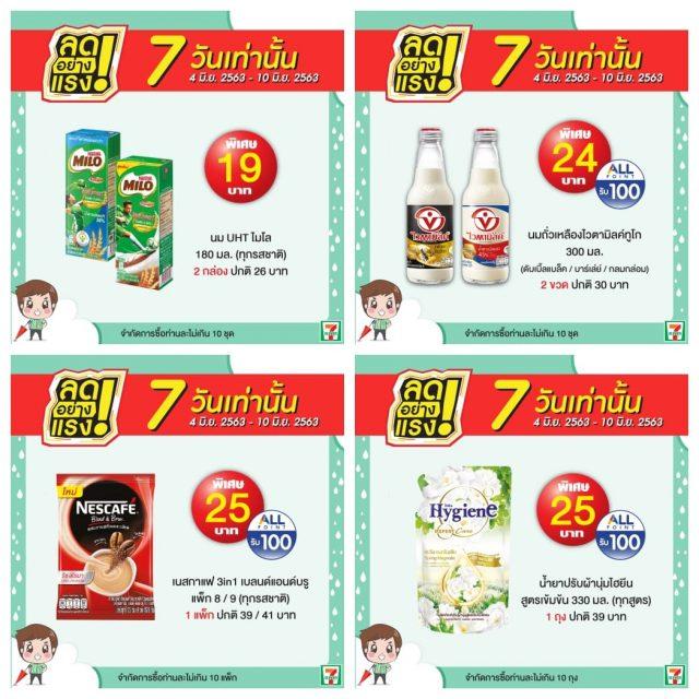 7-11 เซเว่น ลดอย่างแรง 7 วัน สินค้าลดราคา (4 - 10มิถุนายน 2563)