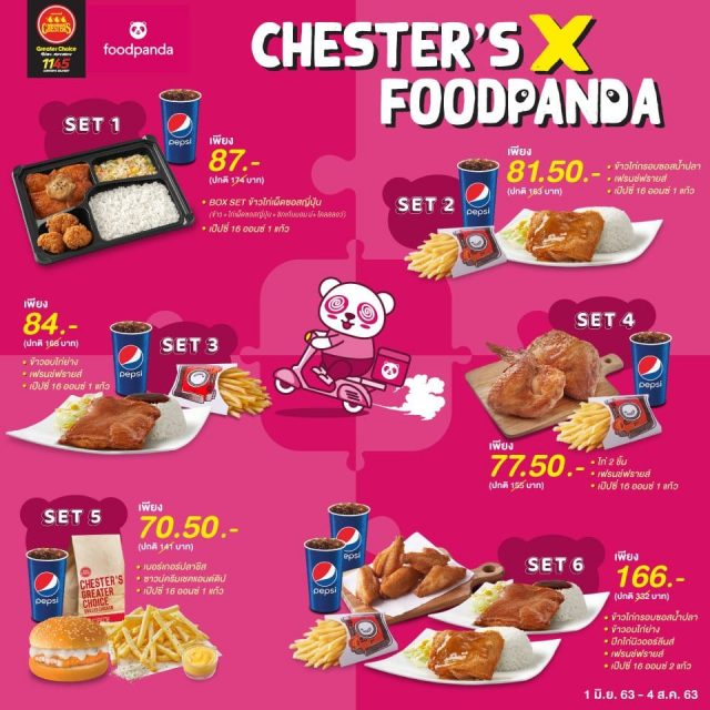 Chester's รวมเมนู ไก่ ข้าว ชุดเช็ทสุดคุ้ม ลดราคา ที่ เชสเตอร์  (พ.ค. 2563)
