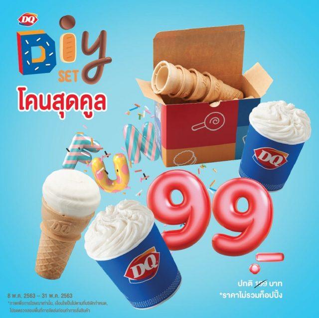 Dairy Queen DQ DIY SET เริ่มต้น 99 บาท (8 พ.ค. - 30 มิ.ย.2563)