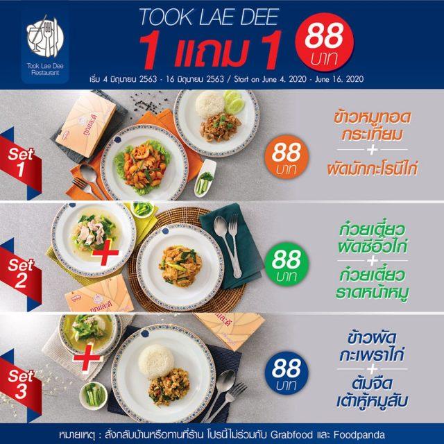 ร้าน ถูกและดี @ Foodland เมนู ซื้อ 1 แถม 1 ฟรี (4 - 16 มิ.ย. 2563)
