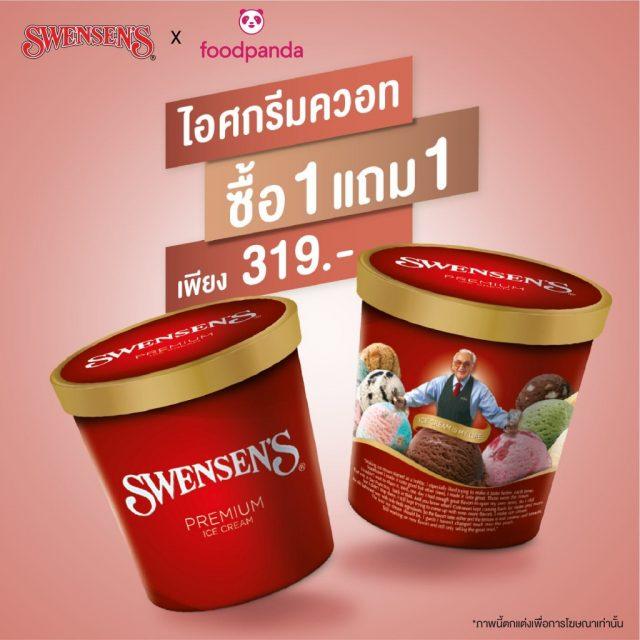 Swensen's Delivery รวมโปร เมนูไอศกรีม เดลิเวอรี่ (ก.พ. 2564)