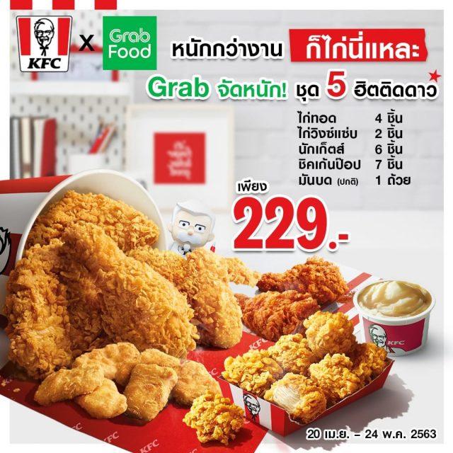 KFC รวมโปรเด็ด ชุดสุดคุ้ม ประจำเดือน พฤษภาคม 2563