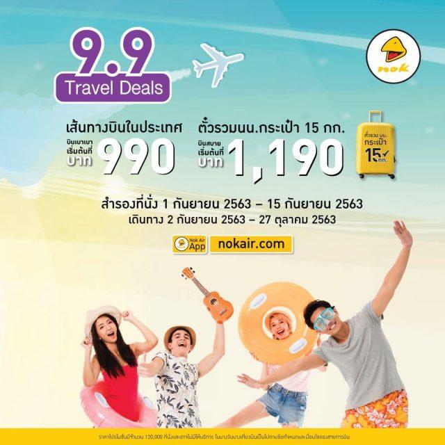 Nok Air จองตั๋วราคาพิเศษ ตารางเที่ยวบิน นกแอร์ เริ่มต้น 990 บาท (ก.ย. 2563)
