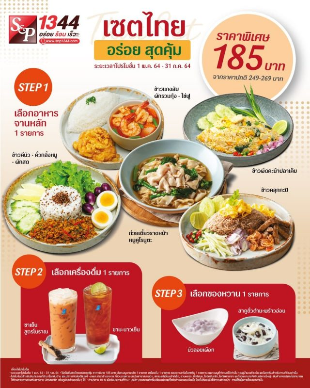 S&P Delivery 1 ฟรี 1