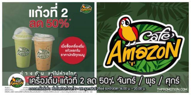 Café Amazon เครื่องดื่ม แก้วที่ 2 ลด 50% จันทร์ / พุธ / ศุกร์ (1 - 26 ก.พ. 2564)