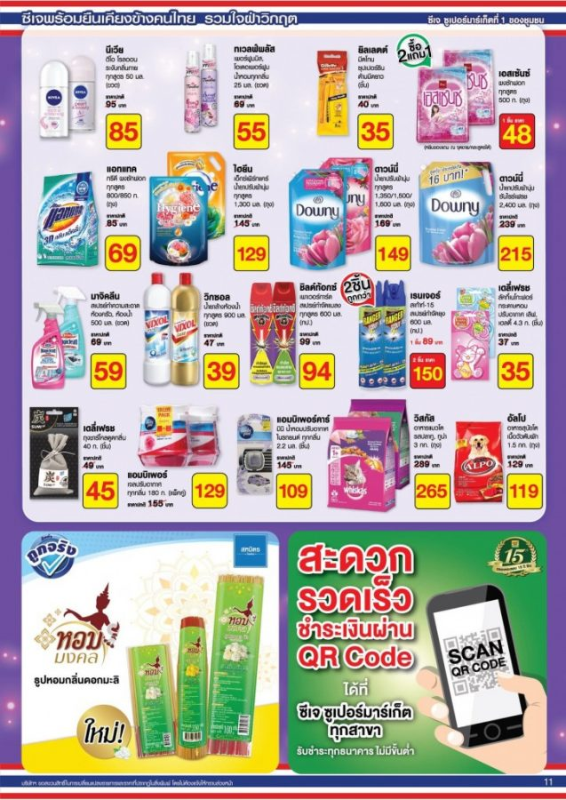 CJ โบรชัวร์ สินค้าลดราคา 1 แถม 1 ที่ ซีเจ (11 - 24 พฤษภาคม 2563)