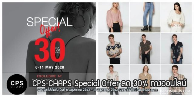 CPS CHAPS Special Offer ลด 30% ทางออนไลน์ (6 - 11 พฤษภาคม 2563)