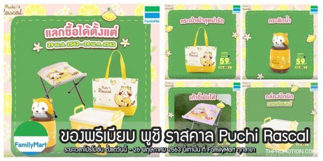 Family Mart ของพรีเม่ียม พูชิ ราสคาล Puchi Rascal (ถึง 26 พ.ค. 2563)