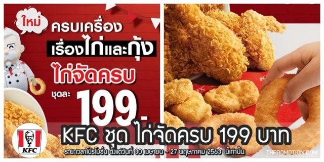 KFC ชุด ไก่จัดครบ 199 บาท ครบทั้งไก่และกุ้ง (30 เม.ย. – 27 พ.ค. 2563 )