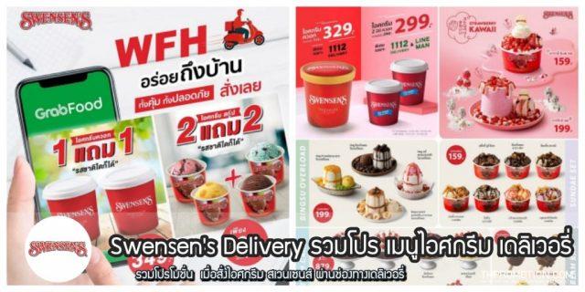 Swensen's Delivery รวมโปร เมนูไอศกรีม เดลิเวอรี่ (ม.ค. 2564)
