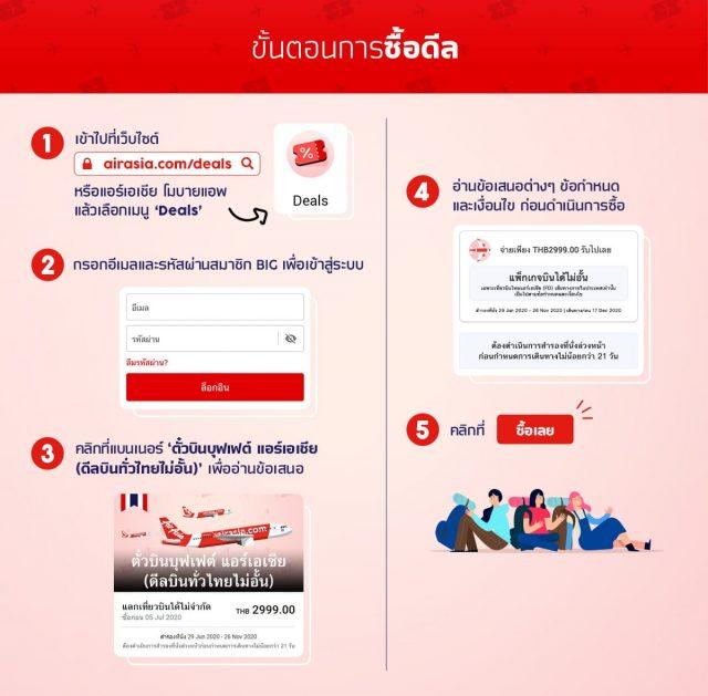 AirAsia ตั๋วบินบุฟเฟต์ แอร์เอเชีย 2,999 บาท (29 มิ.ย. - 5 ก.ค. 2563)