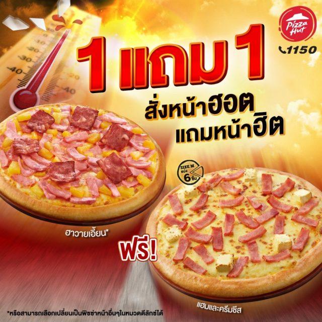 Pizza Hut 1150 พิซซ่า ฮัท ซื้อ 1 แถม 1 ฟรี (เม.ย. - พ.ค. 2564)