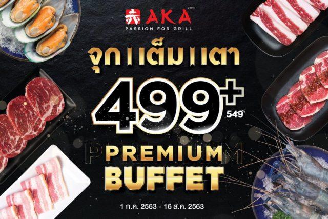 AKA Buffet อากะ บุฟเฟต์ SURPRISE ลดทุกราคา (5 พ.ค. - 13 มิ.ย. 2564)