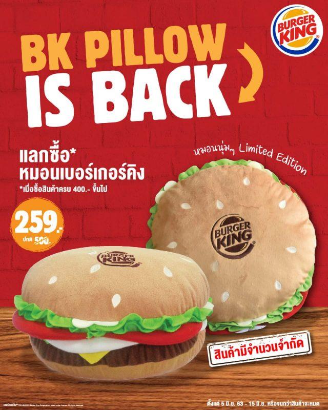 Burger King Pillow แลกซื้อ หมอนเบอร์เกอร์คิง (5 - 15 มิ.ย. 2563)