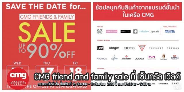 CMG friend and family sale 2020 ที่ เซ็นทรัล เวิลด์ (16 - 18 ก.ย. 2563)