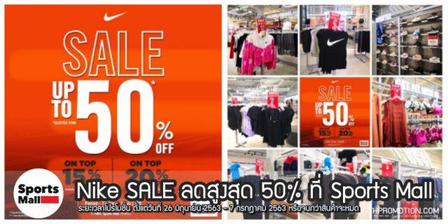 Nike SALE ลดสูงสุด 50% ที่ Sports Mall (26 มิ.ย. - 7 ก.ค. 2563)