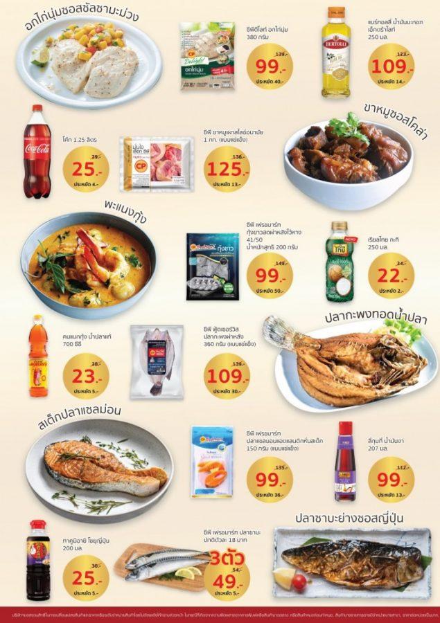 โบรชัวร์ CP Fresh mart สินค้าลดราคา (31 ก.ค. - 27 ส.ค. 2563)