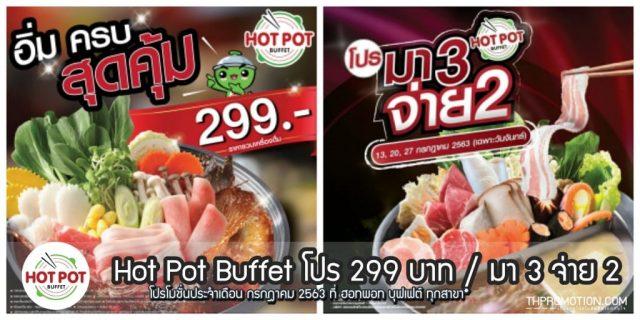 Hot Pot Buffet เมนู บุฟเฟต์ ฮอทพอท ราคา 299 บาท / มา 3 จ่าย 2 (ก.ค. 2563)