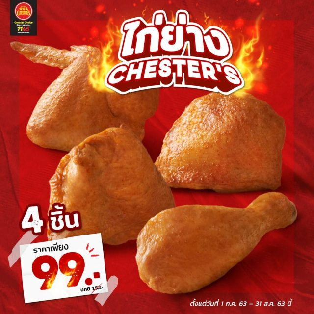 Chester's รวมเมนู ไก่ ข้าว ชุดเช็ทสุดคุ้ม ลดราคา ที่ เชสเตอร์ (ก.ย. - ต.ค. 2563)