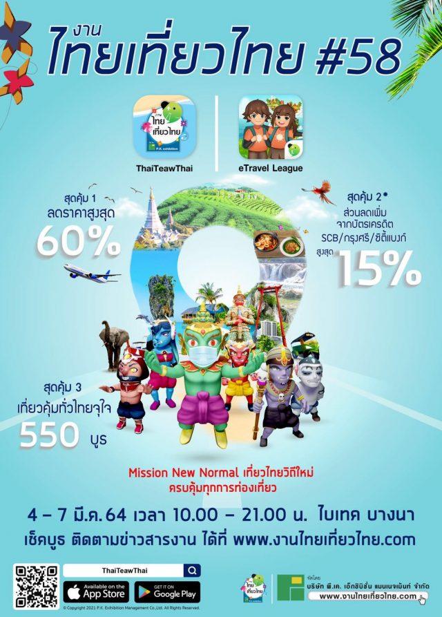 งาน ไทยเที่ยวไทย ครั้งที่ 58 ที่ ไบเทค บางนา (4 - 7 มี.ค. 2564)