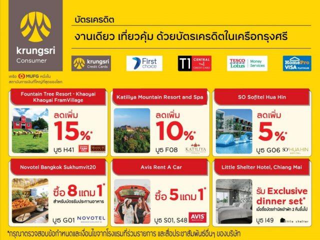 งาน ไทยเที่ยวไทย ครั้งที่ 60 ที่ ไบเทค บางนา (25 - 28 พ.ย. 2564)