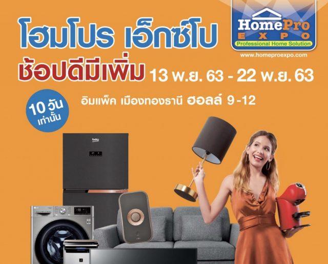 HomePro EXPO 2020 งาน โฮมโปร เอ็กซ์โป ที่ อิมแพ็ค (13 - 22 พ.ย. 2563)