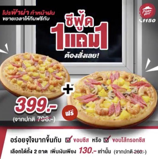 Pizza Hut 1150 พิซซ่า ฮัท ซื้อ 1 แถม 1 ฟรี (ทริปเปิ้ลชีส / หมวดสุพรีม / ซีฟู้ด)