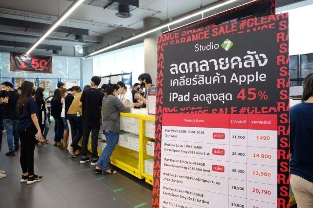 Studio 7 ลดทลายคลัง ลดล้างสต็อค สินค้า Apple ที่สำนักงานใหญ่ (30 ก.ค. - 2 ส.ค. 2563)