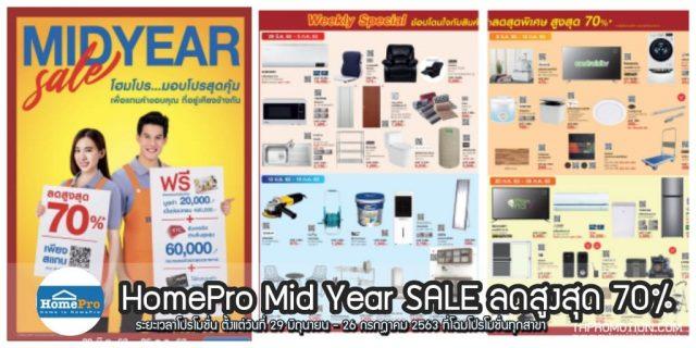 โบรชัวร์ HomePro Mid Year SALE ลดสูงสุด 70% (29 มิ.ย. - 26 ก.ค.2563)