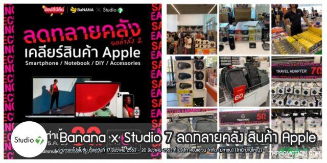 Banana x Studio 7 ลดทลายคลัง สินค้า Apple ที่สำนักงานใหญ่ (17 - 20 ธ.ค. 2563)