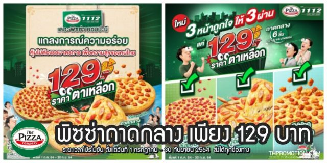 The Pizza Company พิซซ่าถาดกลาง เพียง 129 บาท (1 ก.ค. - 30 ก.ย. 2564)