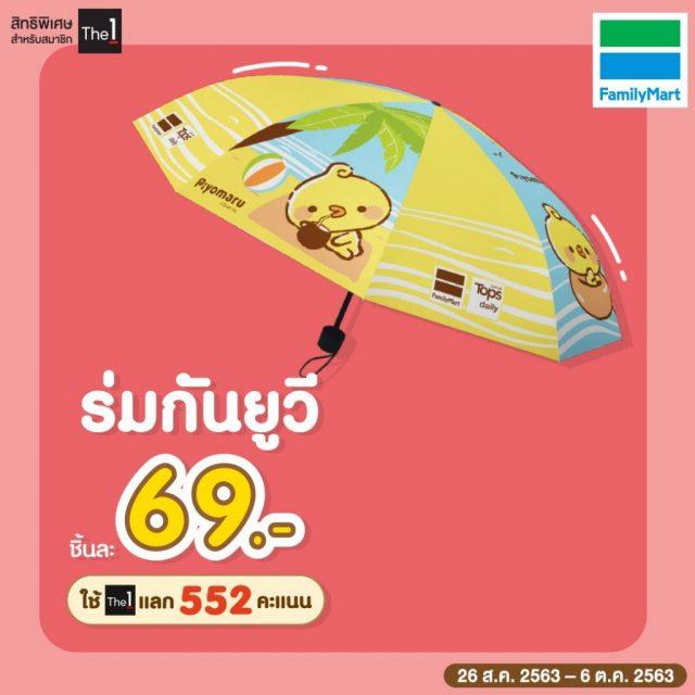 FamilyMart แลกซื้อ ของพรีเมี่ยม ปิโยมารุ Piyomaru (26 ส.ค. - 6 ต.ค. 2563)