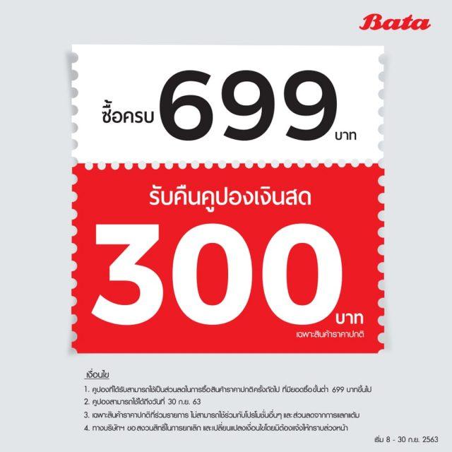 Bata SALE ช้อปครบ รับคูปองท้ายใบเสร็จ (1 - 25 เม.ย. 2564)