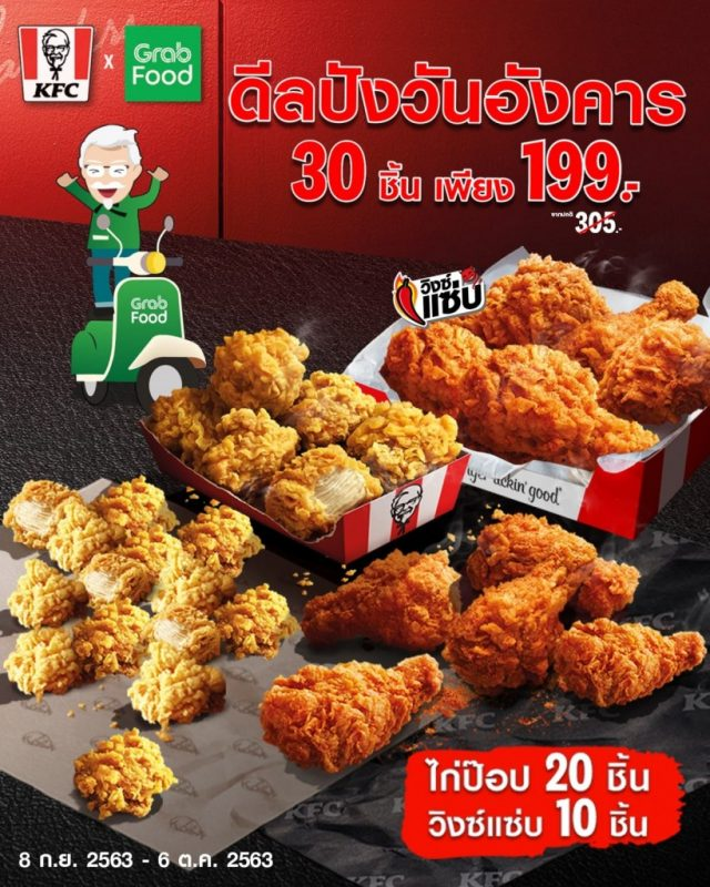 KFC โปรวันอังคาร 16 ชิ้น 159 บาท (ก.พ. 2564)