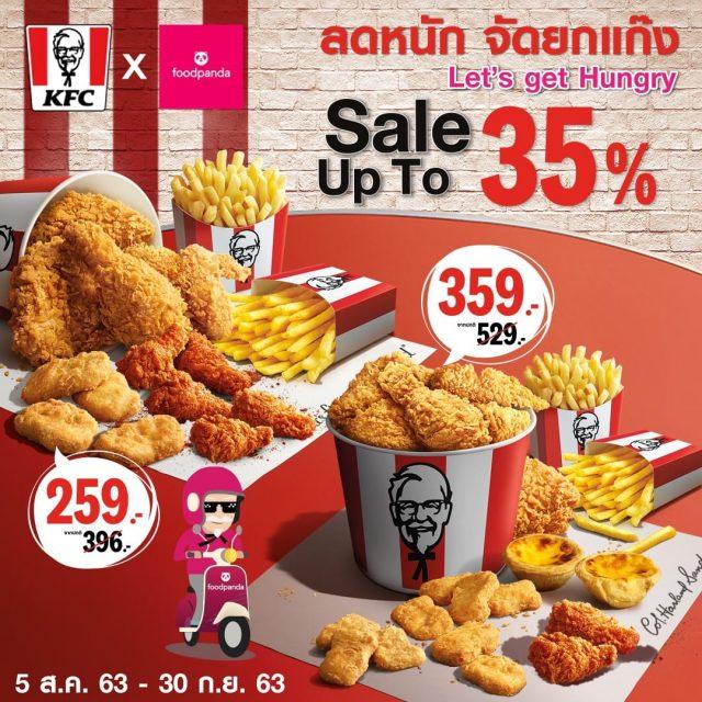 KFC รวมเมนู ชุดสุดคุ้ม ไก่ทอด เคเอฟซี เดือนนี้ (ส.ค. 2563)