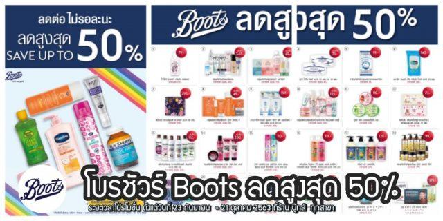 โบรชัวร์ Boots ลดสูงสุด 50% (24 ก.ย. - 21 ต.ค. 2563)