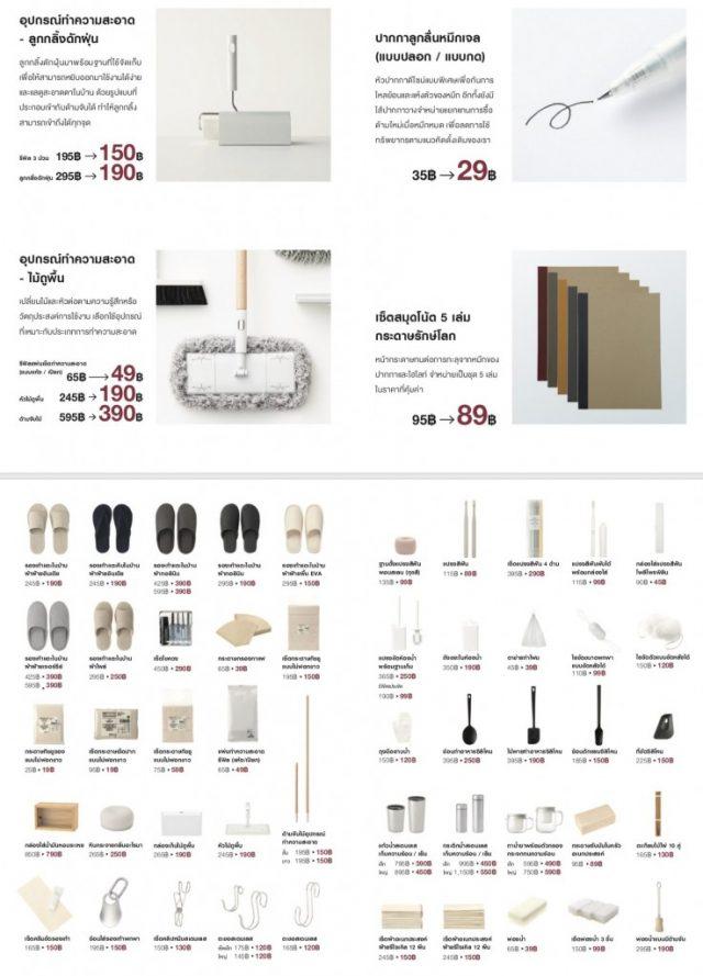 โบรชัวร์ MUJI สินค้าเสื้อผ้า ของใช้ เครื่องเขียน สกินแคร์ ลดราคา (19 พ.ย. - 9 ธ.ค. 2563)