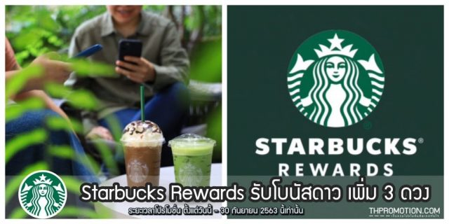 สมาชิก Starbucks Rewards รับโบนัสดาว เพิ่ม 3 ดวง (16 - 30 ก.ย. 2563)