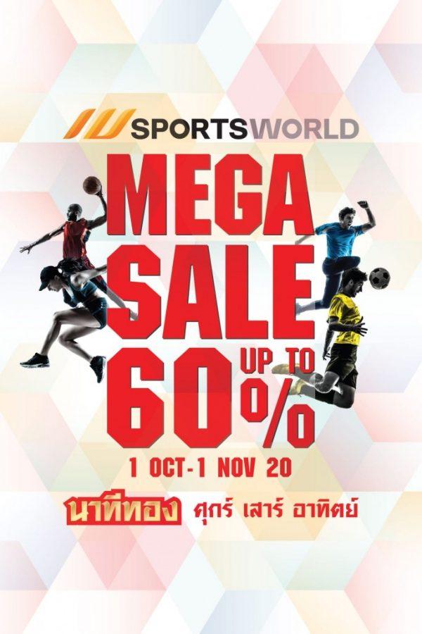 Sportsworld SALE สินค้าลดราคา ที่ร้านสปอร์ตเวิลด์ (ธ.ค. 2563)