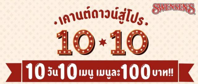 Swensen's 10 วัน 10 เมนู เมนูละ 100 บาท (1 - 10 ต.ค. 2563)
