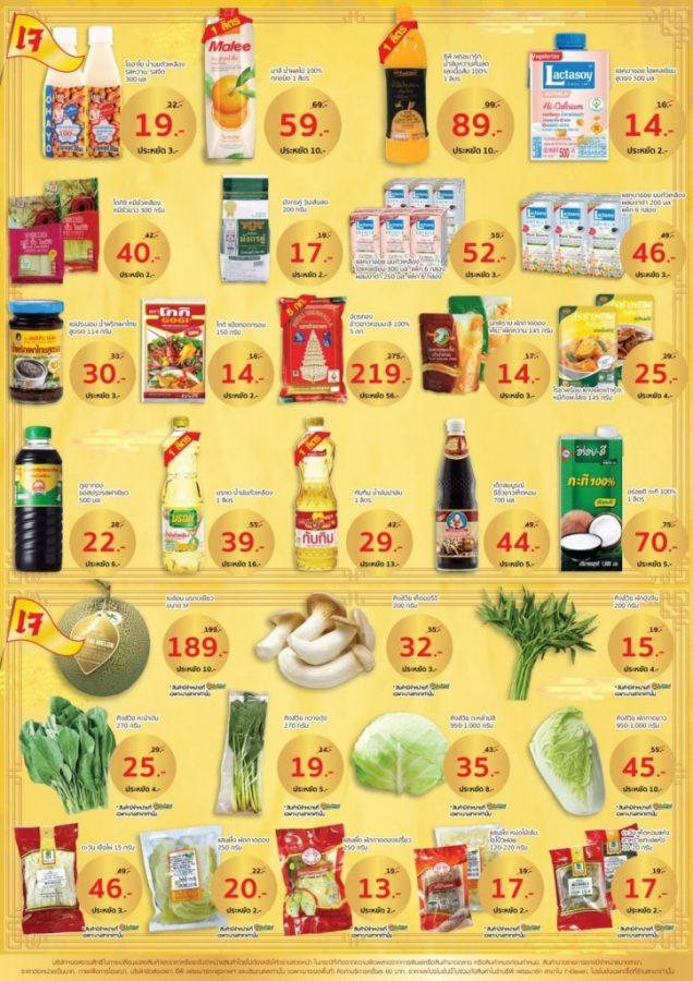 โบรชัวร์ CP Fresh mart สินค้าลดราคา (23 เม.ย. - 23 พ.ค. 2564)