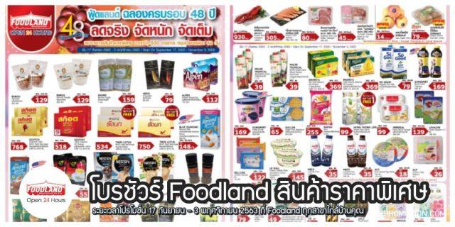 โบรชัวร์ Foodland สินค้าลดราคา 1 แถม 1 ที่ ฟู้ดแลนด์(17 ก.ย. - 3 พ.ย. 2563)