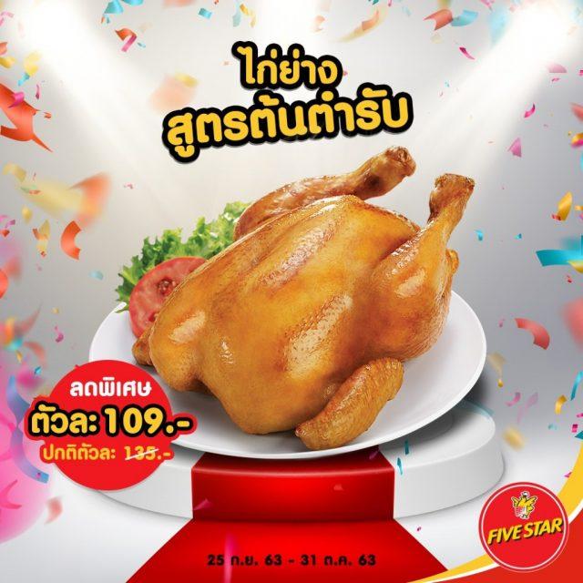 รวมโปร ไก่ย่างห้าดาว ไก่ทอด ลูกชิ้น ไก่จ๊อ เป็ด ลดราคา (ก.ย. 2564)