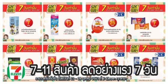 7-11 เซเว่น ลดอย่างแรง 7 วัน สินค้าลดราคา (22 - 28 ต.ค. 2563)